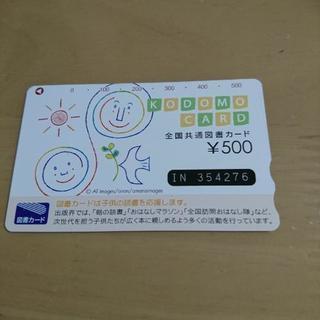 ②図書カード500円分
