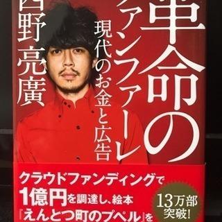革命のファンファーレ 現代のお金と広告/西野亮廣✨