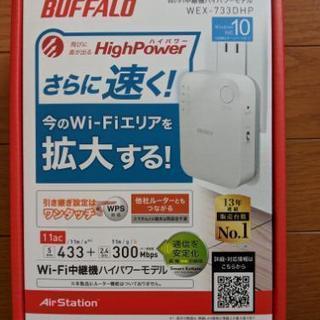 Wi-Fi中継機ハイパワーモデル