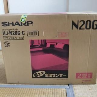 シャープ ホットカーペット HJ-N20G