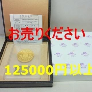 浜松市南区 リサイクルマート浜松南店 百蔵(ももくら)金、切手、...