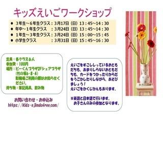 3月キッズえいごワークショップ@竹の塚(年中~小学生)参加費100円