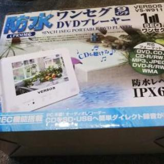 新品ワンセグ DVD防水プレイヤー  お値引きしました