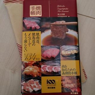 【古本美品】焼肉手帳