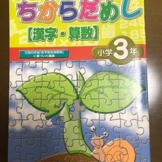 小学3年生用 問題集 漢字、算数 未使用