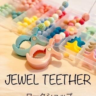 (募集)JEWEL TEETHER♡シューズクリップワークショップ