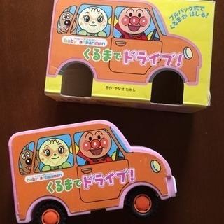 アンパンマン 絵本 くるまでドライブ!