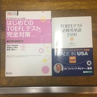 TOEFL参考書2冊セット