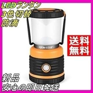 新品 LEDランタン 3色切替 4つの点灯モード アウトドア 防...