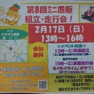 参加無料‼️‼️2月17日(日)第8回ミニ四駆組立・走行会ご案内