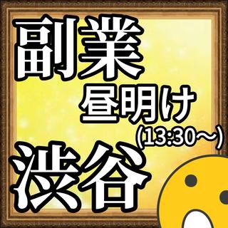 (2019.2/5火)【 渋谷駅 徒歩5分!】渋谷 × 昼明け(1...