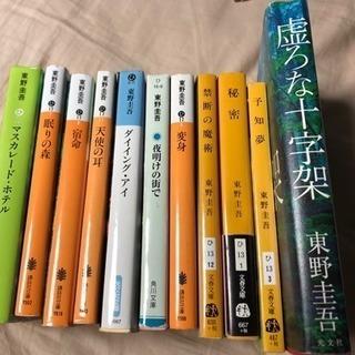 東野圭吾 10冊セット
