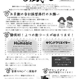ヒューマジック無料体験会