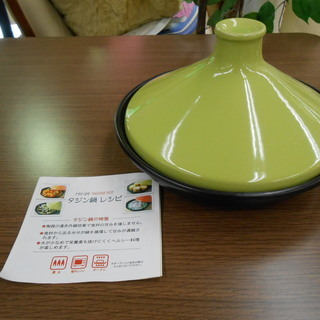 未使用 タジン鍋 24㎝ カラード グリーン 緑 ガス レンジ ...