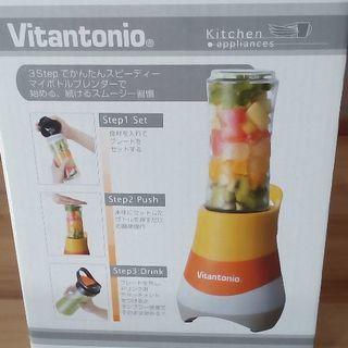 vitantonio blender マイボトルブレンダー 新品未使用