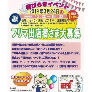 2019年3月24日(日) 「街びらきイベント」 ★出店無料★