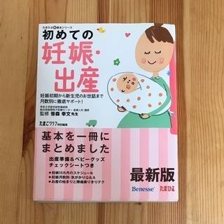 初めての妊娠、出産 本