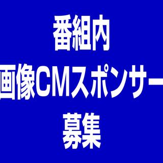 地域密着インターネット放送番組「番組内画像CMスポンサー」募集!