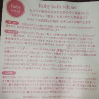 ヒマラヤ産の天然岩塩〈Ruby  バスソルト〉 - 福岡市
