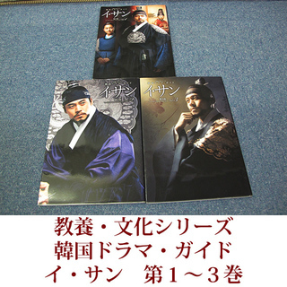 イ・サン 韓国ドラマ ガイド 教養文化シリーズ 第1~3巻セット...