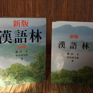新版  漢語林  大修館書店