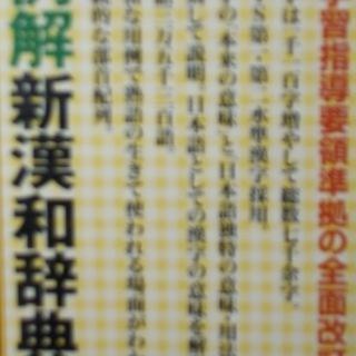 例解 新漢和辞典 第二版  三省堂