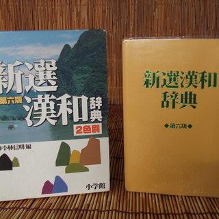 新選 漢和辞典 第六版 2色刷  小学館
