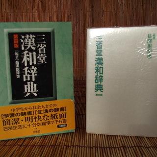 漢和辞典 第四版 二色刷  三省堂