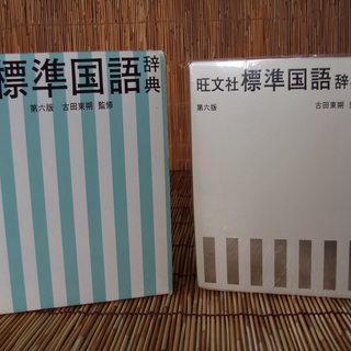 標準国語辞典 第六版  旺文社