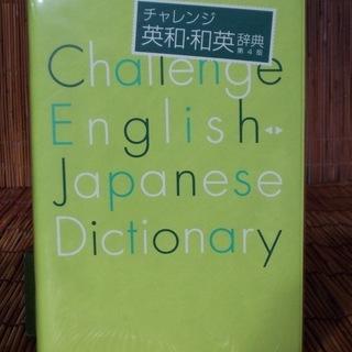 チャレンジ 英和・和英辞典 第4版   Benesse