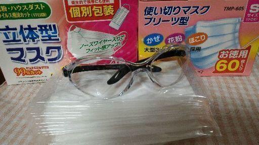 花粉症用メガネマスクおまけ付き みどりん 座間のその他の中古