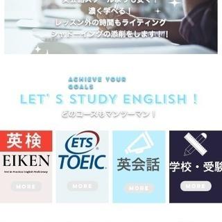 英語教授します!