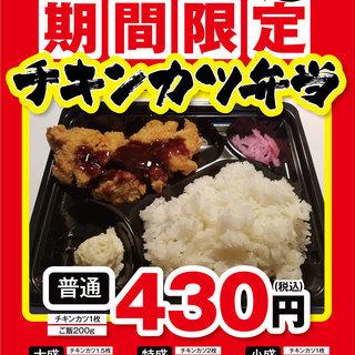 【2月期間限定】 チキンカツ弁当 430円