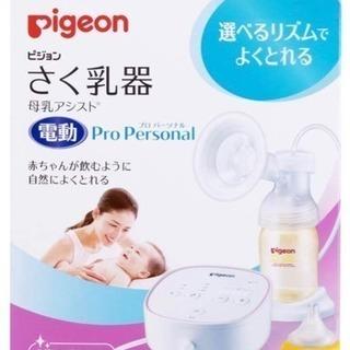 ピジョン(Pigeon) 電動さく乳器 搾乳器 母乳アシスト プ...