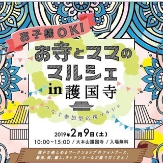 お寺とママのMarché in GOKOKUJI 入場無料!