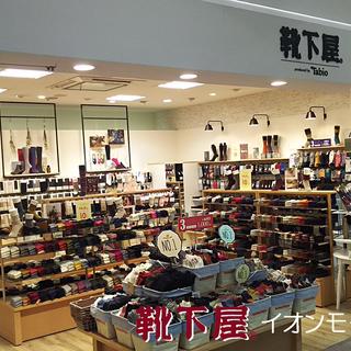★イオンモール鈴鹿店、熱田店・MOZOワンダーシティ店で靴下の販売★