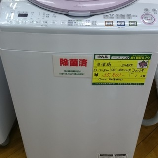 【高く買取るゾウ八幡東 直接引取】SHARP 洗濯機 8.0kg...
