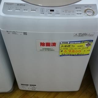 【高く買取るゾウ八幡東 直接引取】SHARP 洗濯機 9.0kg...