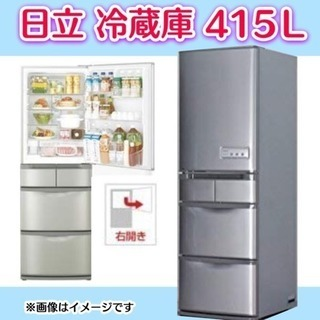 商談中!★冷凍冷蔵庫415L 5ドア 右開き 日立 2010年製
