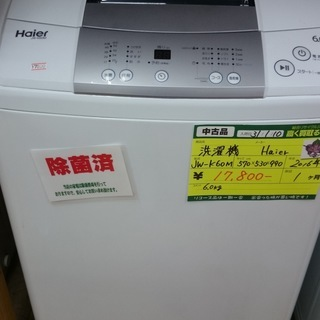【高く買取るゾウ八幡東 直接引取】Haier 洗濯機 6.0kg...