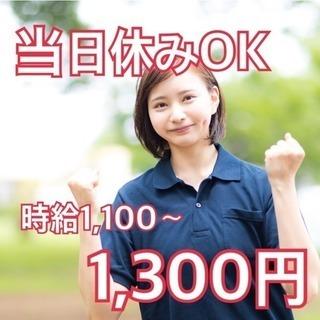 ✨【当日休みOK!!】✨無料賄いあり!! 俳優/芸人/アイドル大歓迎!!