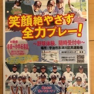 小学生硬式野球‼️