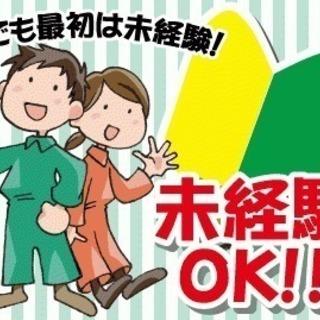 ★自動車整備補助作業★時給1,000円~1,400円