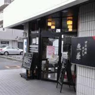 日本料理の正社員募集です。