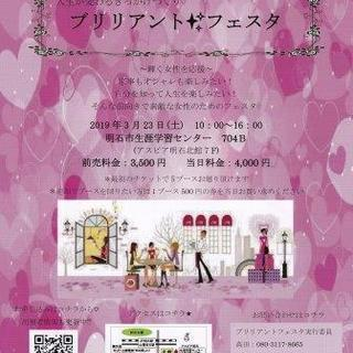 【開催】3月23日(土)ブリリアントフェスタ