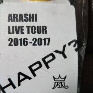 嵐ペンライト/ARASHI LIVE TOUR 2016-2017 Are You Happy?  - その他