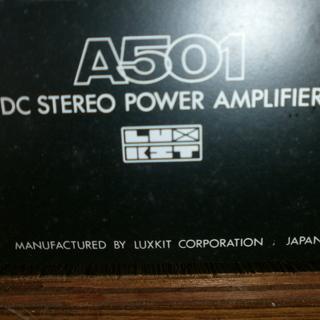 LUXKIT  Aクラス/ABクラス動作パワーアンプ A501