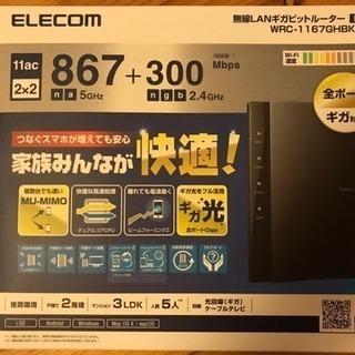 ELECOM 無線LANルーター(新古品)限界値下!