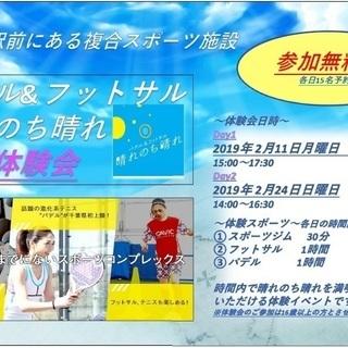 ◆参加無料◆施設体験会! ※2月24日(日)開催※