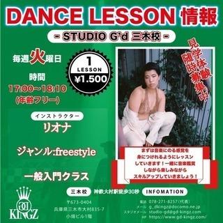 三木市 ダンススタジオ ジード